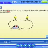 電気編33解説
